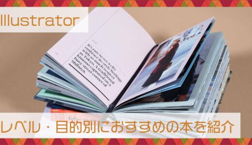 Illustrator(イラレ)を勉強したい!レベル・目的別におすすめの本を紹介