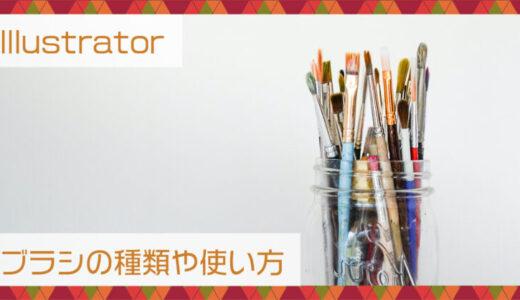 Illustrator(イラレ)のブラシの種類や使い方を紹介します