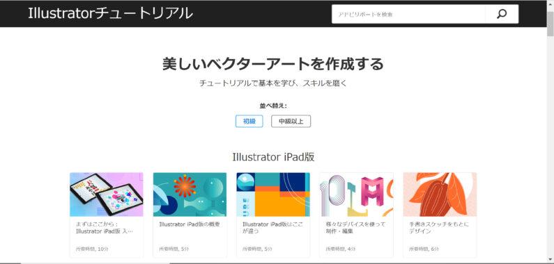 Adobe Illustrator CC チュートリアル