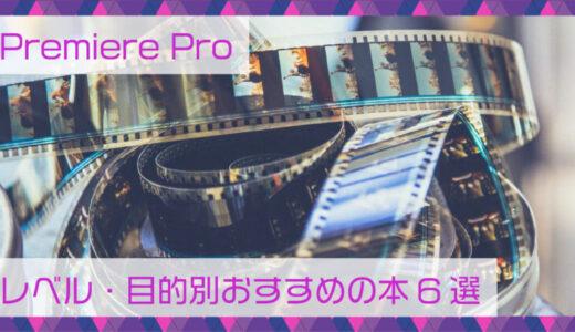 Premiere Proの使い方を知れる!レベル・目的別おすすめの本6選