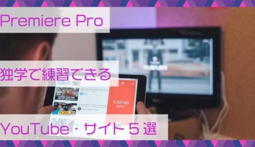 Premiere Proを独学で練習できるYouTube・サイト5選