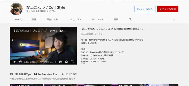かふたろう / Cuff Style