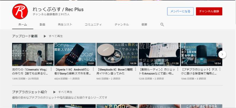 れっくぷらす / Rec Plus