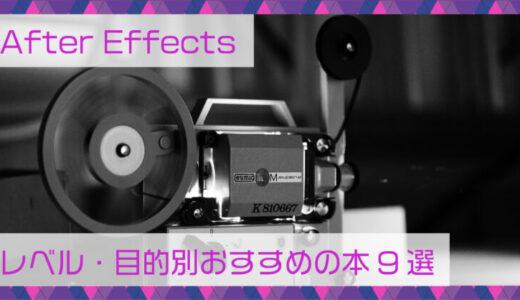 After Effectsを勉強したい!レベル・目的別におすすめの本を紹介