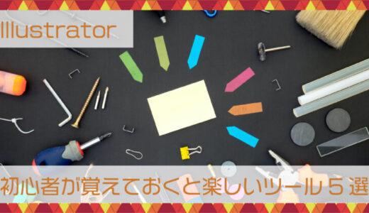 Illustrator(イラレ)|初心者が覚えておくと楽しいツール5選