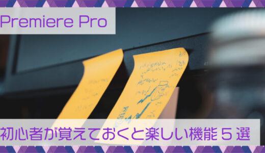 Premiere Pro|初心者が覚えておくと楽しい機能5選