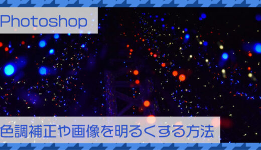 Photoshop(フォトショップ)で色調補正や画像を明るくする方法