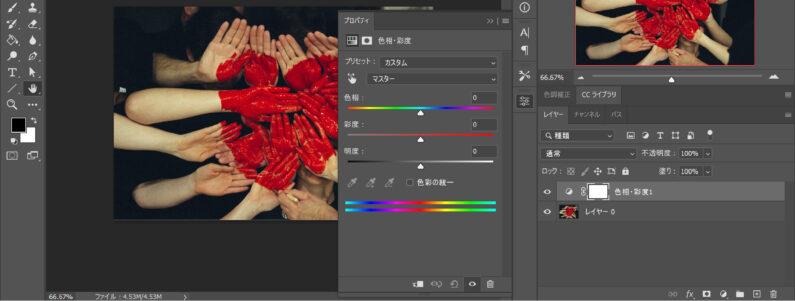 色相・彩度の調整
