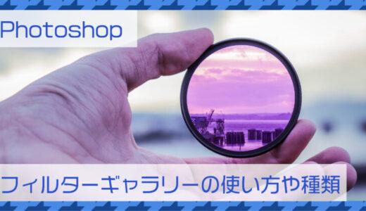 Photoshop(フォトショップ)フィルターギャラリーの使い方や種類