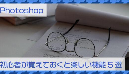Photoshop(フォトショップ)|初心者が覚えておくと楽しい機能5選