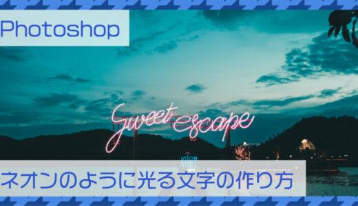 Photoshop(フォトショップ)ネオンのように光る文字の作り方