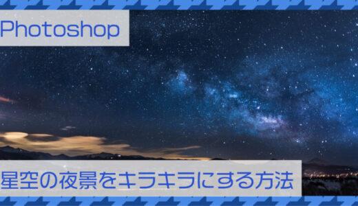 Photoshop(フォトショップ)で星空の夜景をキラキラにする方法