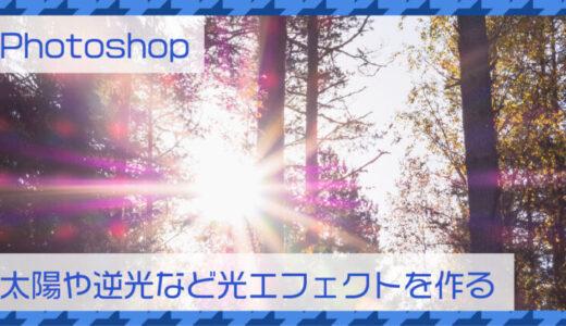 Photoshop(フォトショップ)で太陽や逆光など光エフェクトを作る