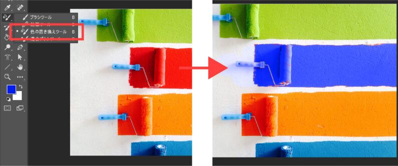 色の置き換えツール
