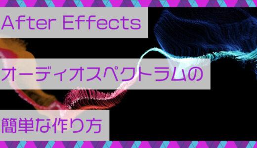 After Effects(アフターエフェクト)オーディオスペクトラムの簡単な作り方