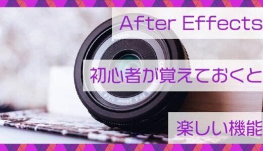 After Effects(アフターエフェクト)初心者が覚えておくと楽しい機能