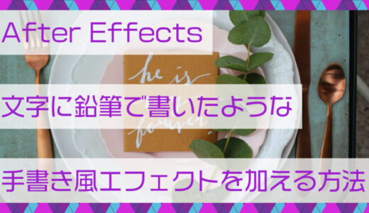 【After Effects】文字に鉛筆で書いたような手書き風エフェクトを加える方法
