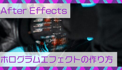 After Effects(アフターエフェクト)ホログラムエフェクトの作り方