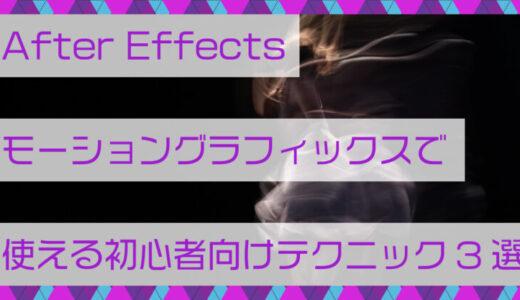 After Effects|モーショングラフィックスで使える初心者向けテクニック3選
