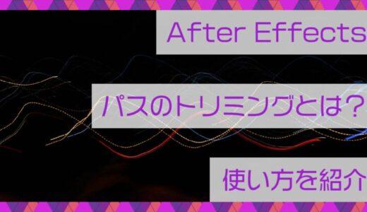 After Effects(アフターエフェクト)パスのトリミングとは?使い方を紹介