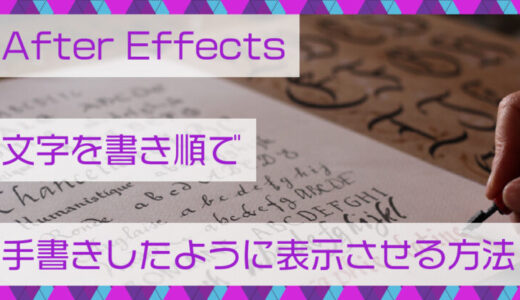 【After Effects】文字を書き順で手書きしたように表示させる方法