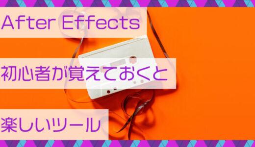 After Effects(アフターエフェクト)初心者が覚えておくと楽しいツール