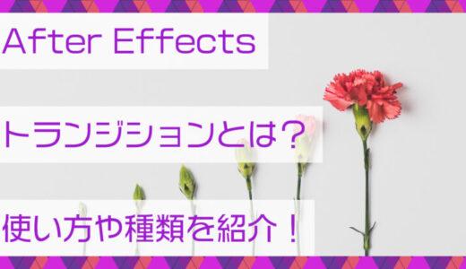 After Effects(アフターエフェクト)トランジションとは?使い方や種類を紹介!