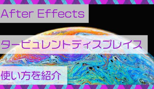 After Effects|タービュレントディスプレイスとは?使い方を紹介