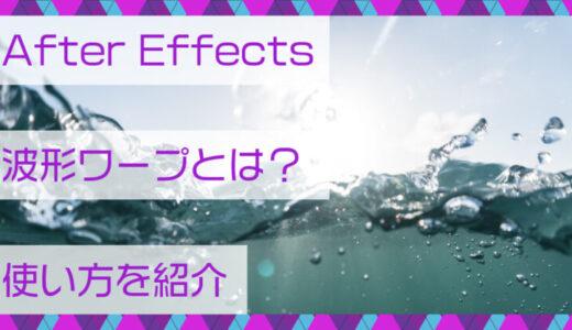 After Effectsの波形ワープとは?モーショングラフィックスで使えるテクニック