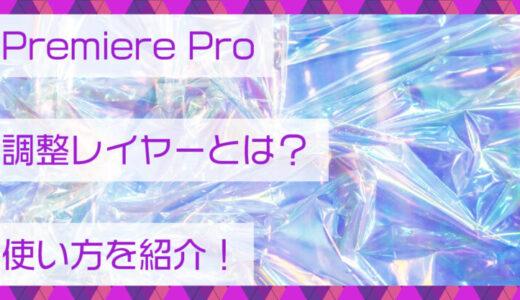 Premiere Pro(プレミアプロ)調整レイヤーとは?使い方を紹介!