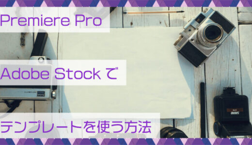 Premiere Pro|Adobe Stockで動画素材やテンプレートを使う方法