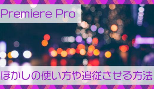 Premiere Pro(プレミアプロ)ぼかしの使い方や追従させる方法