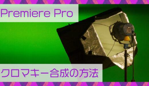 Premiere Pro(プレミアプロ)クロマキー合成でグリーンバックの動画を合成する