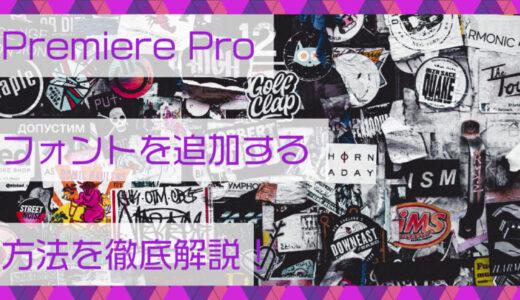 Premiere Pro(プレミアプロ)フォントを追加する方法を徹底解説!