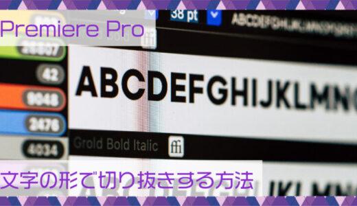 Premiere Pro(プレミアプロ)文字の形で切り抜きする方法