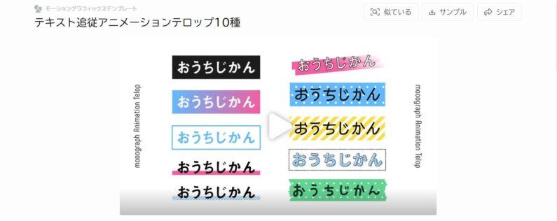 テキスト追従アニメーションテロップ10種