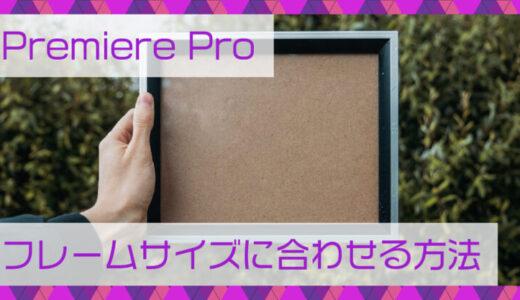 Premiere Pro(プレミアプロ)素材をフレームサイズに合わせる方法