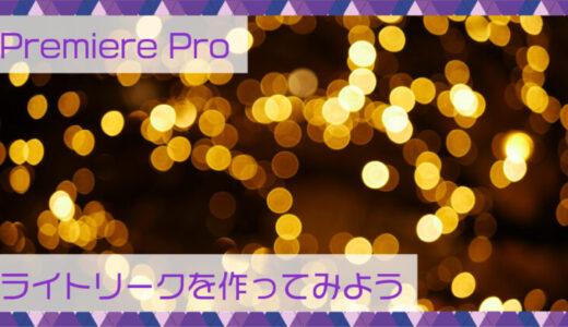 Premiere Pro(プレミアプロ)ライトリークを作ってみよう
