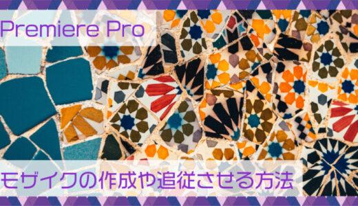 Premiere Pro(プレミアプロ)モザイクの作成や追従させる方法