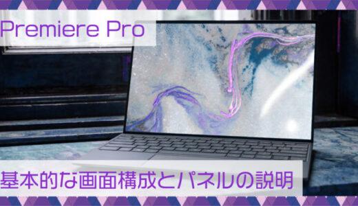 Premiere Pro(プレミアプロ)基本的な画面構成とパネルの説明