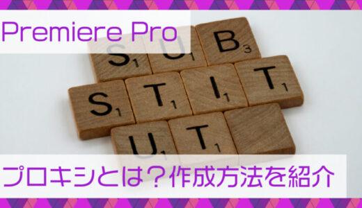 Premiere Pro(プレミアプロ)プロキシとは?作成方法を紹介