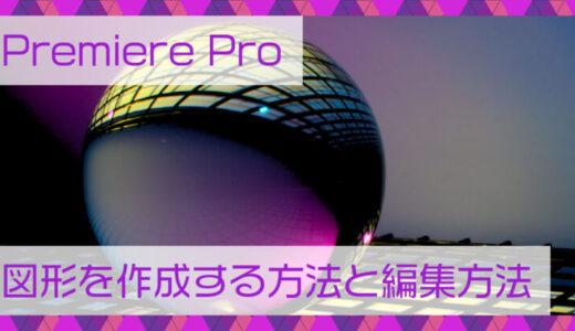 Premiere Pro(プレミアプロ)図形を作成する方法と編集方法