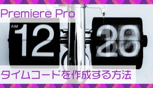 Premiere Pro(プレミアプロ)タイムコードを作成する方法