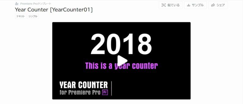 Year Counter [YearCounter01]