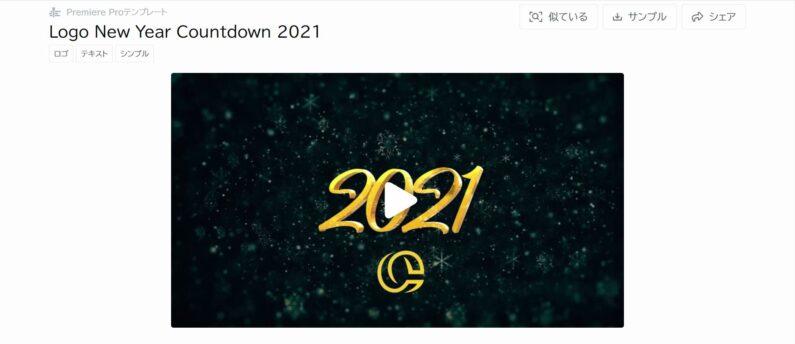 Logo New Year Countdown 2021