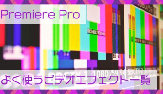 Premiere Pro(プレミアプロ)よく使うビデオエフェクト一覧