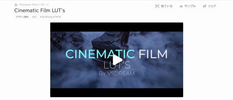 Cinematic Film LUT's