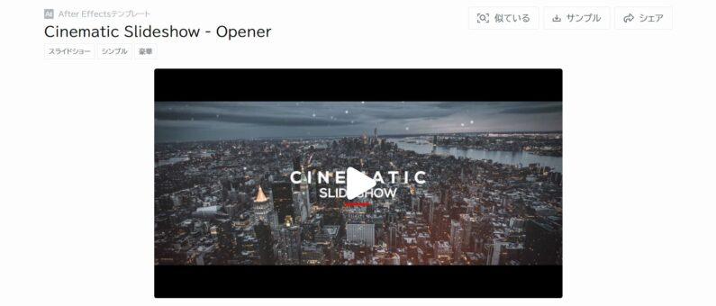 Cinematic Slideshow - Opener