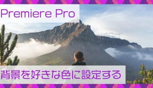 Premiere Pro(プレミアプロ)背景を白や黒など好きな色に設定する