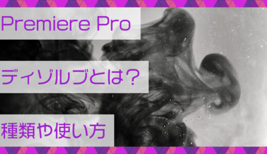 Premiere Pro(プレミアプロ)トランジションのディゾルブとは?種類や使い方